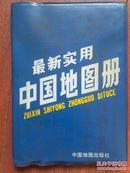 最新实用中国地图册,1992版,全彩版,软精装,蓝塑皮