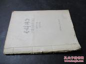 《辞海》 少数民族语文部分1973年修改稿  印本