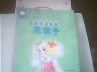 花仙子 启蒙简笔画 高清图片
