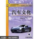 """21世纪高等学校教材,普通高等教育""""十一五""""汽车类专业(方向)规划教材:汽车文化"""