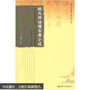 正版图书 跟大师读懂古典小说 (请放心选购!)