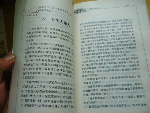 鲁xiaoshuo_小鬼鲁智胜.(秦文君小说系列)