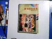 版纳的彩色角——勐腊的乡土文化【杨德鋆签名本】【编号:B 4】