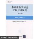 多媒体教学环境工程建设规范(第6册):系统集成技术规范