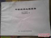 中国经济地理图集