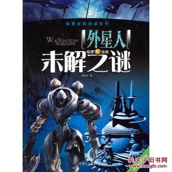 探索发现阅读系列:外星人未解之谜/刘益宏