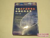 中国农产品和食品检测机构名录                   (16开)    《29》