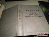 中国轻工业年鉴 1992