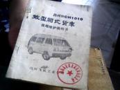 昌河牌 CH1010微型厢式货车使用维护说明书