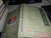 中国轻工业年鉴2000