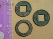 汉代古钱【五铢,3种】保真