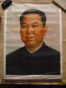 华国锋主席·2开标准像(78年一版一印,八五品)