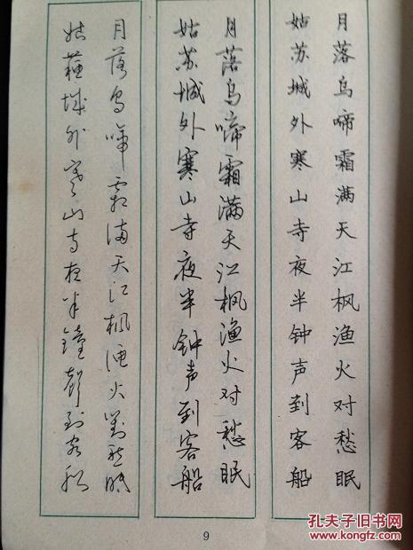 鋼筆字三體字帖——正書 行書 草書圖片