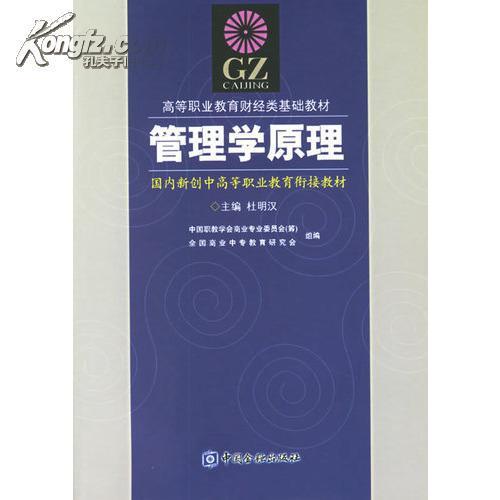 【图】正版管理学原理/杜明汉