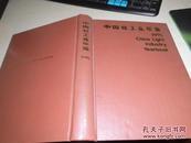 中国轻工业年鉴1995