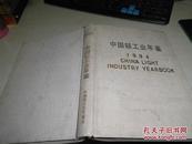中国轻工业年鉴1994