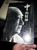 中的精神:吴清源自传(精装)1版1印