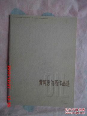 黄阿忠油画作品选 【黄阿忠 签赠】 ....
