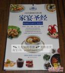 六位中国明星大厨主理 家宴圣经
