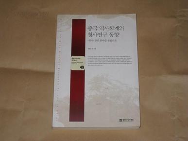 중국역사학계의 청사연구 동향 中国历史学界的清史研究动向(韩国韩文)