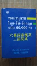 六万词泰汉英三语词典 精装  大32开  泰国原版书