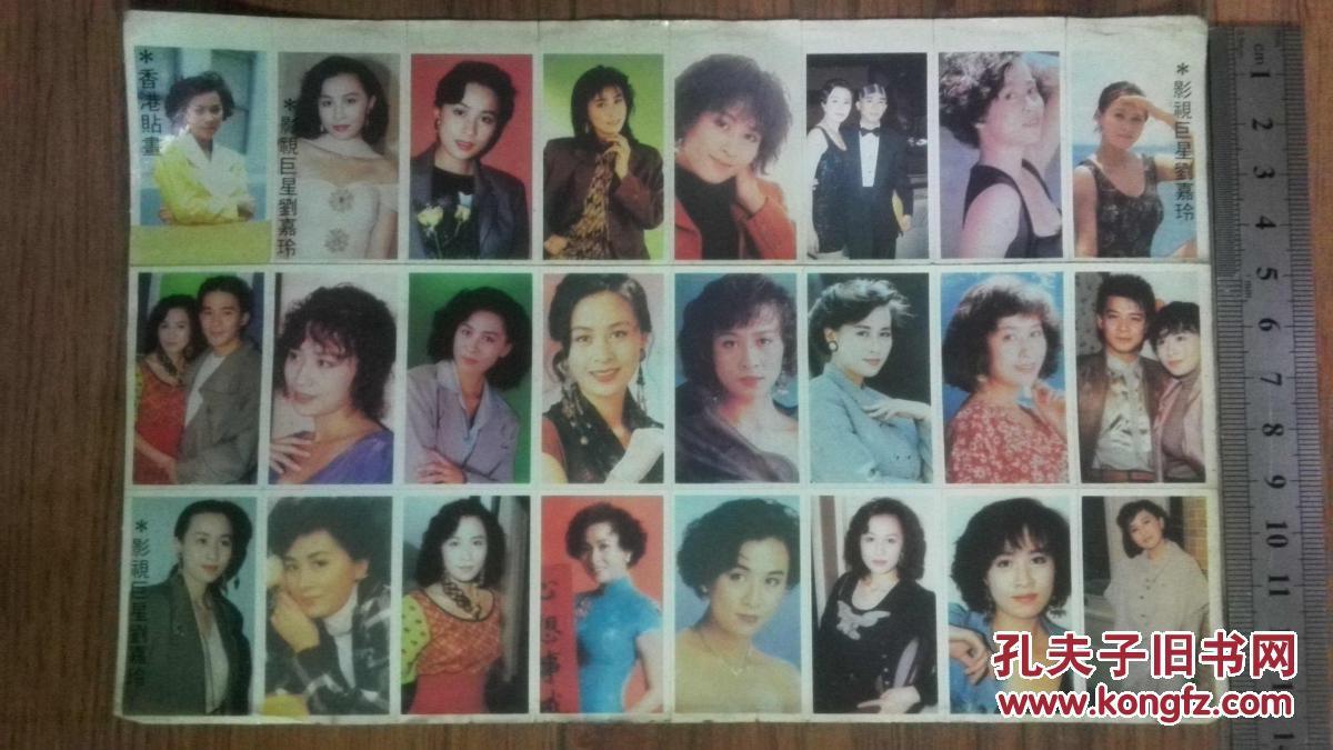 90年代香港女星刘嘉玲不干胶贴画一组图片