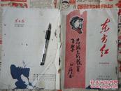 东方红---抗大教育专号【有毛林象】