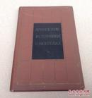 《亚美尼亚人的蒙古起源》俄文   1962年