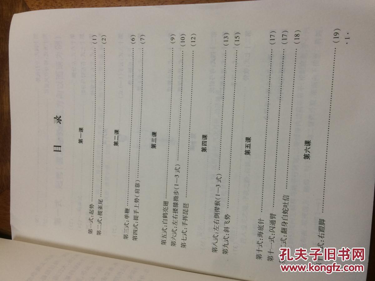 杨式太极拳27式精编:浙江老年电视大学教学讲义图片