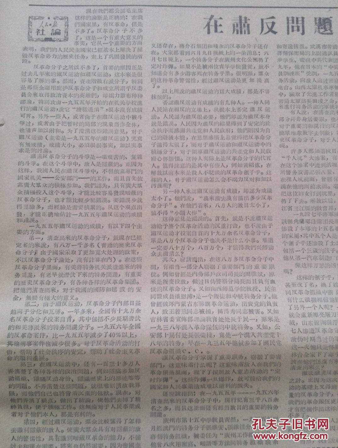新疆日报1957年7月19日(反右运动)人民日报社论《在肃反问题上驳斥图片