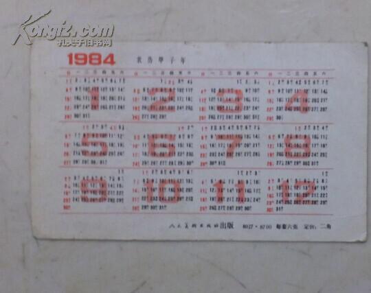 1984年日历卡片 菲律宾风帆图片