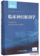 临床神经解剖学(第2版)(精)