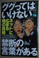 ◇日文原版书 里モノJAPAN 别册 ググってはいけない禁断の言叶がある 2009年