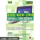 台式机·笔记本·上网本软硬件维修从入门到精通(800案例)有光盘