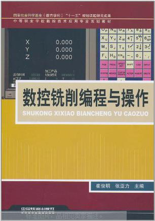 【图】数控铣削编程与操作