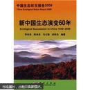 新中国生态演变60年【正版现货】