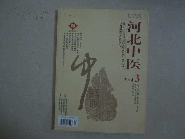 河北中医2014/3图片
