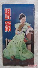 民國情色期刊《現象畫報》第10期,名媛梁賽珍封面,1935年窄16開