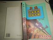 新编大学英语自学手册