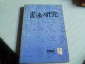 书法研究-----1986年笫4期-----总第26辑
