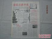 【报纸】读写说素材报  高中版  2005年6月1日【学生学习报】