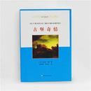【正版新书】乔治·桑文集:古堡奇情 (国内首译本)