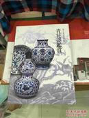 青花瓷鉴赏,震旦艺术博物馆(实物实拍,孔网最低价,近十品,稀见图录)
