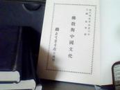 现代佛教学术丛刊18佛教与中国文化【后配皮】