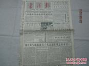 【报纸】书法报 1996年9月25日【1996年中国书法批评年会在张家界召开】【刘正成与陈振濂关于书法创作观念的对话(中)】