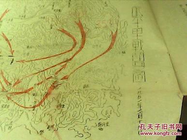 1951年2月3日抗美援朝第四十军司令部对砥平里战斗初步检讨【32开线装