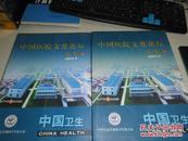 中国医院文化论坛坛文集 上下两册全