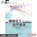 精细化工生产技术/高职高专系列教材