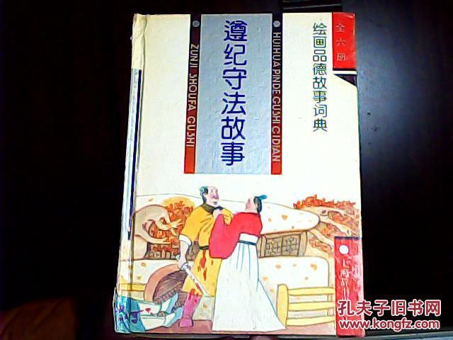 绘画品德故事词典(遵纪守法故事,为公为民故事)图片