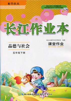 2016长江作业本同步练习册小学 品德与社会五图片